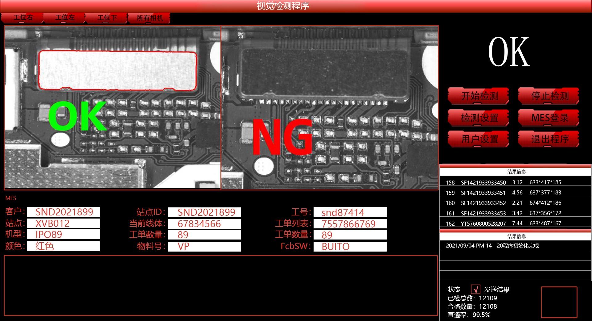 3C视觉检测软件效果图