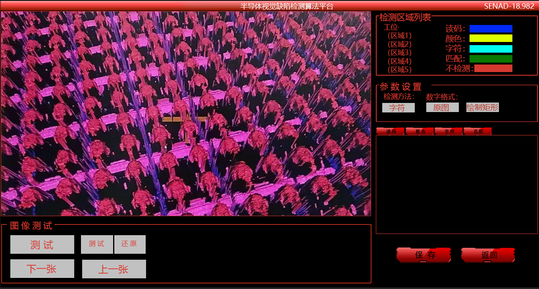 半导体软件视觉检测界面(半导体内观检测)